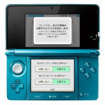 3ds_features-3