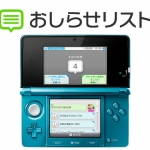 3ds_features-4