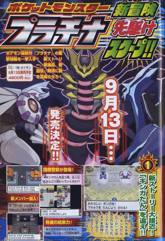 pokemon_platinum_ds_release_date.jpg
