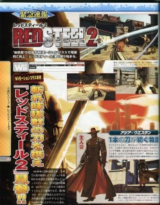 red_steel-2-scan-2
