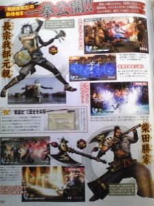 samurai_warriors_3_famitsu-1